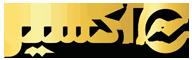 لوگو سایت اکسیر