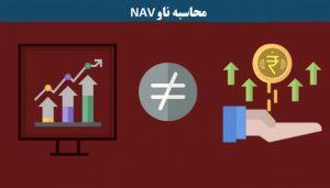 NAV خالص ارزش دارایی